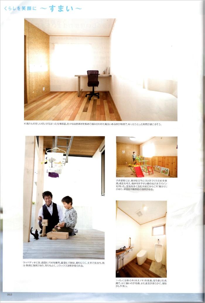 まるはり家族思いの家特集ページ2